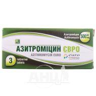 Азитроміцин Євро таблетки вкриті оболонкою 500 мг блістер №3