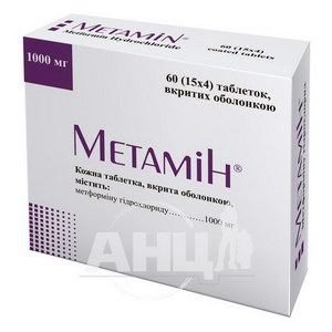 Метамин таблетки покрытые оболочкой 1000 мг №60