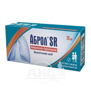 Аброл SR таблетки пролонгированного действия 75 мг блистер №10