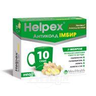 Хелпекс Антиколд Нео імбир порошок для орального розчину саше 4 г №10