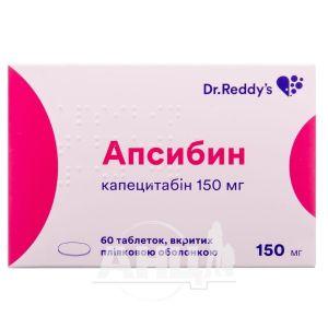 Апсибин таблетки покрытые пленочной оболочкой 150 мг №60