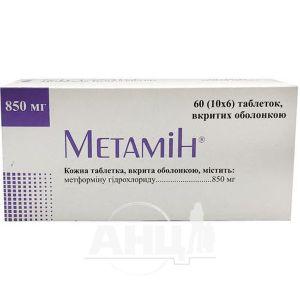 Метамин таблетки 850 мг №60