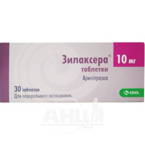 Зилаксера таблетки 10 мг блистер №30