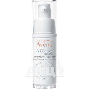 Крем для контуру очей Avene A-Oxitive 15 мл