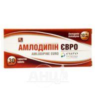 Амлодипин евро таблетки 10 мг №30