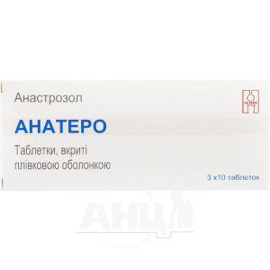 Анатеро таблетки вкриті плівковою оболонкою 1 мг блістер №30