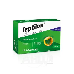 Гербион плющ леденцы 35 мг №16