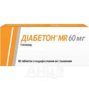 Діабетон MR 60 мг таблетки №90