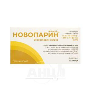 Новопарін розчин для ін'єкцій 100 мг / мл шприц 0,4 мл №10