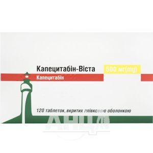 Капецитабин-Виста таблетки 500 мг №120