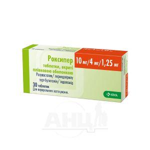 Роксипер таблетки покрытые пленочной оболочкой 10 мг/4 мг/1,25 мг № 30