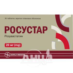 Росустар таблетки 20 мг №30