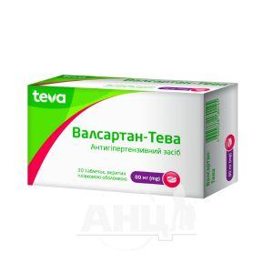 Валсартан таблетки 80 мг №30