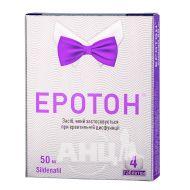 Эротон таблетки 50 мг блистер №4