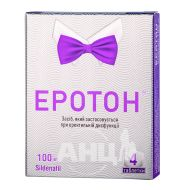 Эротон таблетки 100 мг блистер №4