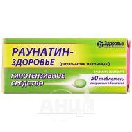 Раунатин-Здоров'я таблетки вкриті оболонкою 2 мг блістер №50