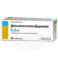 Дексаметазон-Дарниця таблетки 0,5 мг №50