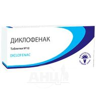 Диклофенак таблетки 0,05 г блістер №10