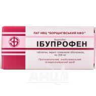 Ібупрофен таблетки вкриті плівковою оболонкою 200 мг №50