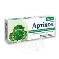 Артіхол таблетки вкриті плівковою оболонкою 200 мг блістер №30