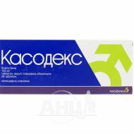 Касодекс таблетки вкриті плівковою оболонкою 150 мг №28