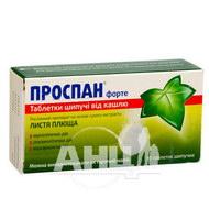 Проспан форте таблетки шипучие от кашля 65 мг саше №10