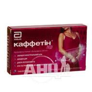 Каффетін Леді таблетки вкриті плівковою оболонкою 200 мг №10