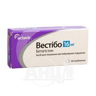 Вестібо таблетки 16 мг №30