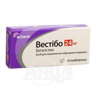 Вестібо таблетки 24 мг №20
