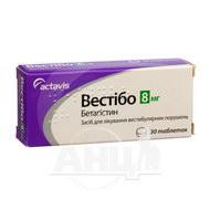 Вестібо таблетки 8 мг №30