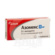 Азомекс таблетки 5 мг блістер №30