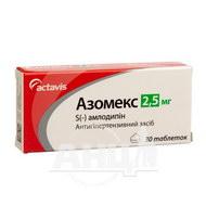 Азомекс таблетки 2,5 мг блістер №30