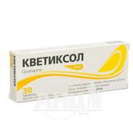 Кветиксол таблетки покрытые пленочной оболочкой 25 мг блистер №30