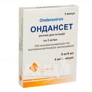 Ондансет розчин для ін'єкцій 8 мг ампула 4 мл №5