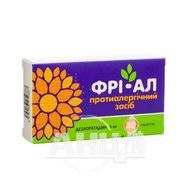 Фрі-ал таблетки 5 мг блістер №30
