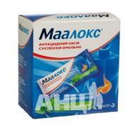 Маалокс суспензия оральная пакет 15 мл №30