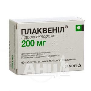 Плаквеніл таблетки вкриті плівковою оболонкою 200 мг блістер №60