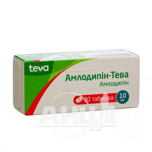 Амлодипін-Тева таблетки 10 мг блістер №30