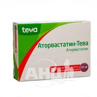 Аторвастатин-Тева таблетки вкриті плівковою оболонкою 20 мг блістер №30