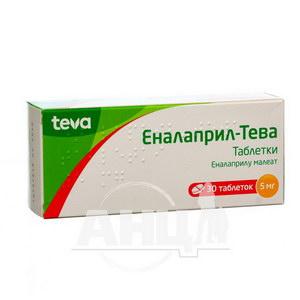 Еналаприл-Тева таблетки 5 мг блістер №30