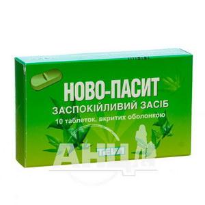 Ново-Пасит таблетки вкриті оболонкою блістер №10