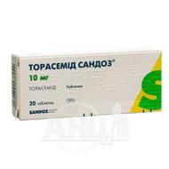 Торасемід Сандоз таблетки 10 мг №20
