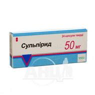 Сульпирид капсулы 50 мг №24