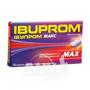 Ібупром Макс таблетки вкриті оболонкою 400 мг блістер №12