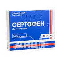 Сертофен розчин для ін'єкцій 50 мг/2 мл ампула 2 мл №5