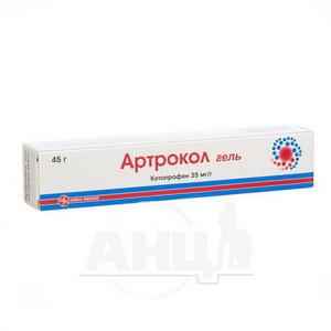 Артрокол гель 25 мг/г туба 45 г