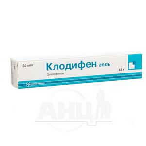 Клодифен гель 50 мг/г туба 45 г