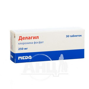 Делагіл таблетки 250 мг №30