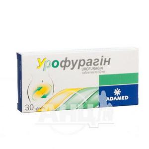 Урофурагін таблетки 50 мг блістер №30