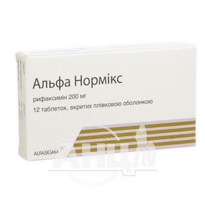 Альфа Нормікс таблетки вкриті плівковою оболонкою 200 мг блістер №12